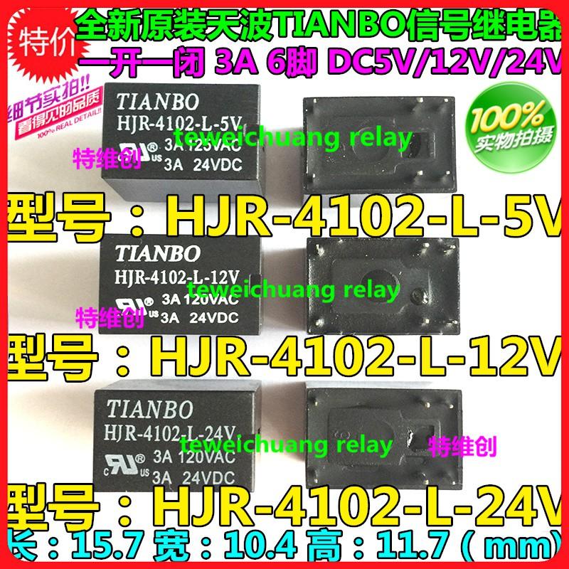 特價原裝TIANBO天波繼電器HJR-4102-L-05V\/12V\/24V\/DC5V\/DC12V