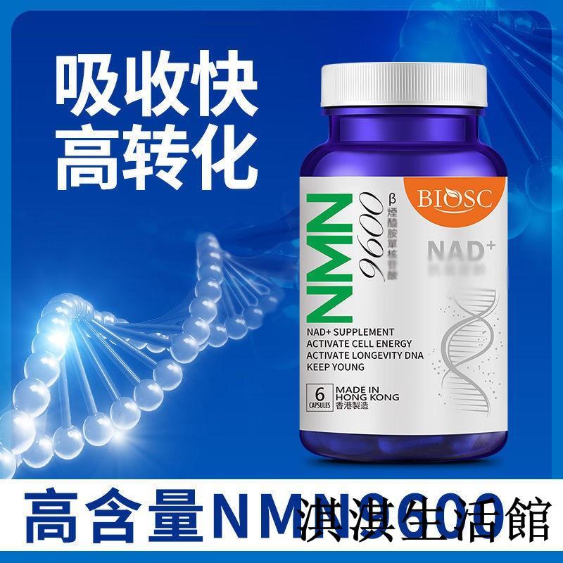 柏澳斯NMN9600膠囊高含量β煙酰胺補充劑增強型進口正品6粒桃桃鋪