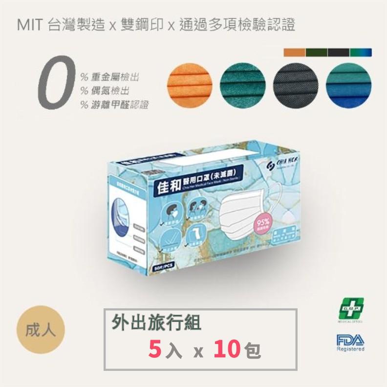 [現貨黑色口罩]佳和醫療口罩旅行組-成人50入 現貨 醫療口罩 小包裝 醫用口罩 MD雙鋼印 5片裝 台灣製 成人口罩