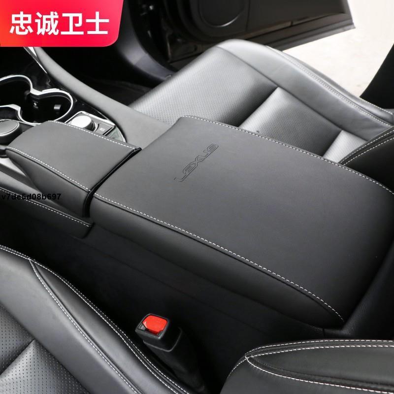 適用LEXUS 凌志扶手箱墊套rx改裝rx300裝飾配件rx450h車用品rx200t
