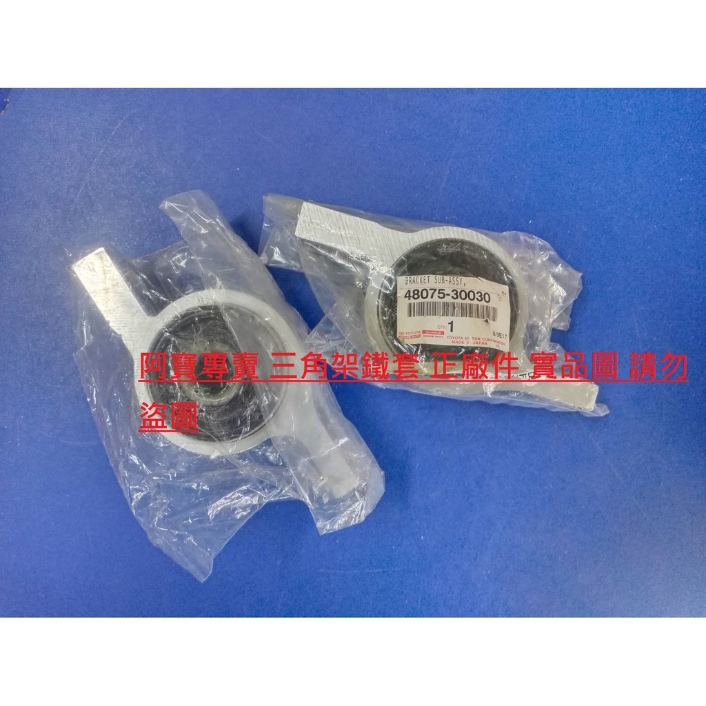 LEXUS IS250 IS350 GS300 GS350 GS430 GS450 05-12 三角架鐵套 正廠件