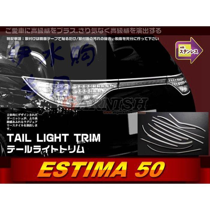 PREVIA/ESTIMA ACR50尾燈裝飾條不銹鋼尾燈亮條