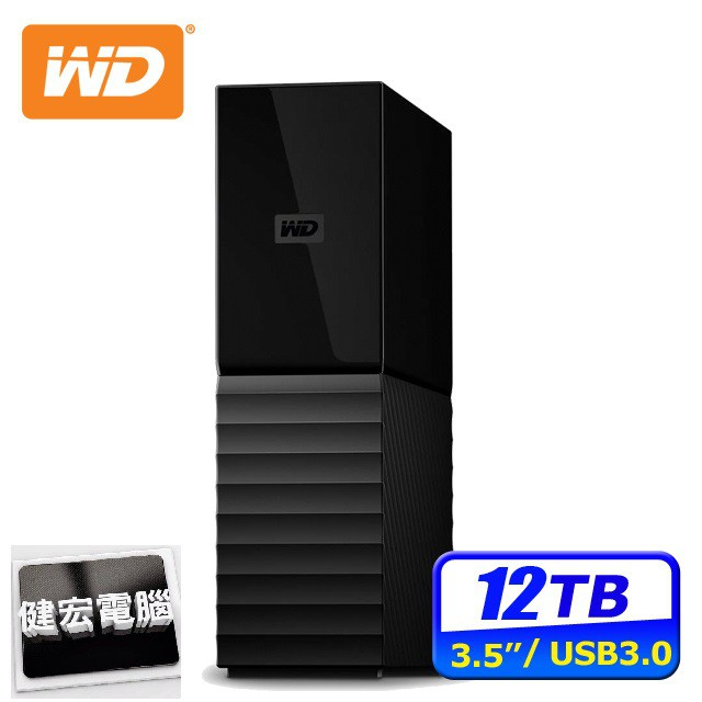 WD My Book 12TB 14TB 16TB 18TB 3.5吋外接硬碟