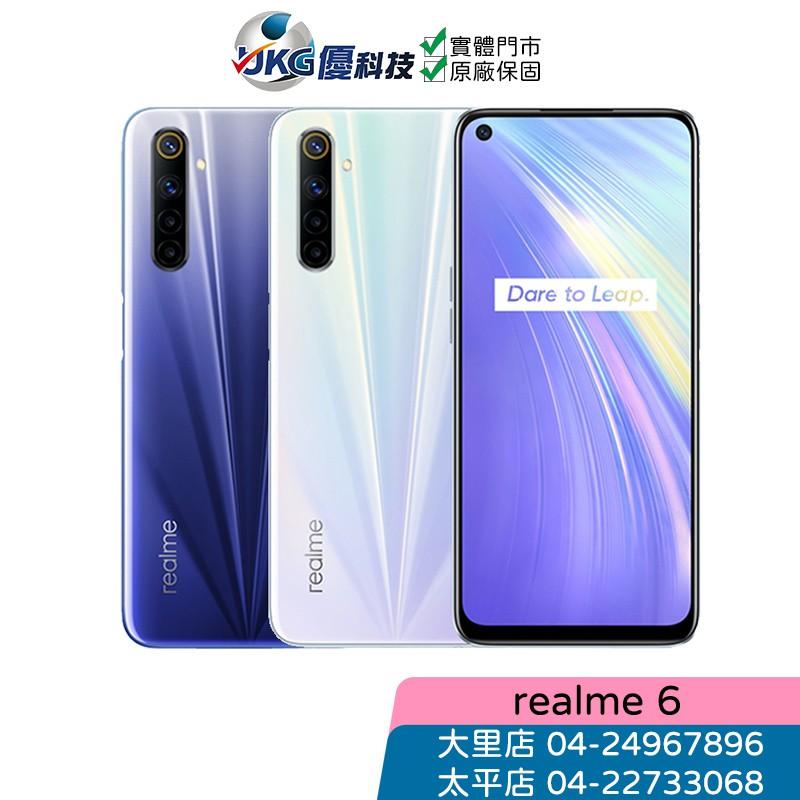 realme 6 6.5吋G90T AI四鏡輕旗艦(8G/128G)【優科技】