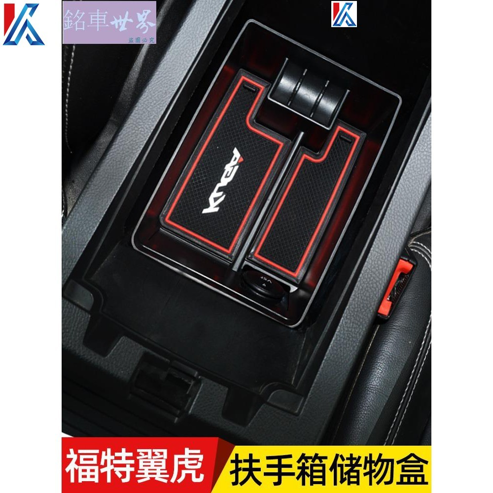 福特新Kuga 扶手箱儲物盒內飾改裝中央置物 裝飾收納盒Fiesta / Focus / Mondeo / KUGA適用