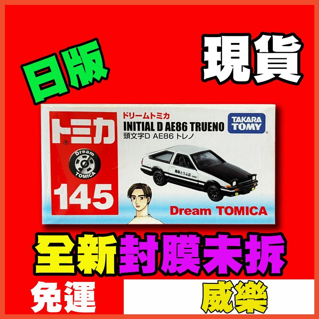 ★威樂★現貨 當天寄出 多美小汽車 Tomica 頭文字D AE86 日版 藤原拓海 Dream 145