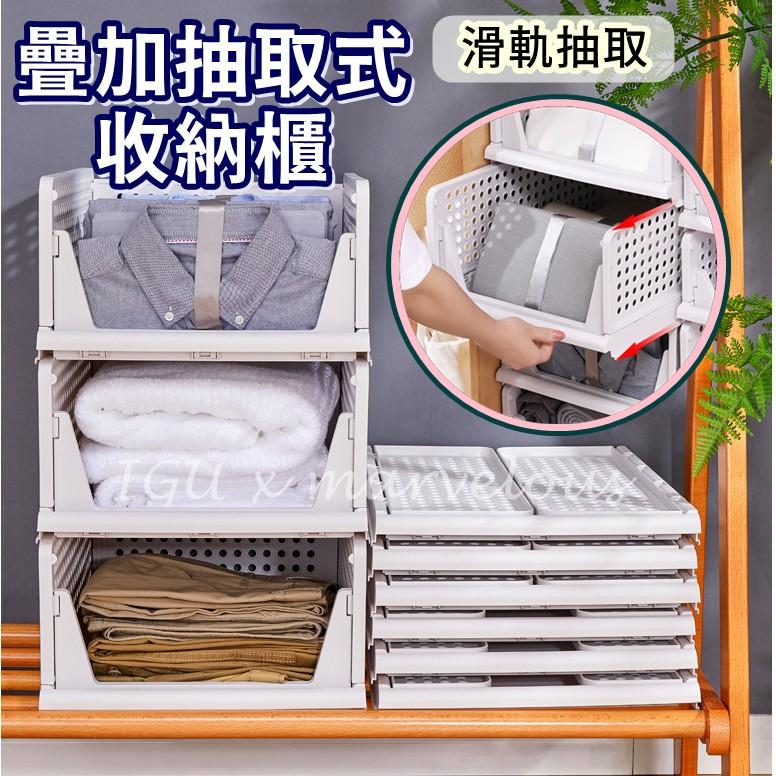 疊加抽取式收納箱 可抽取 衣櫃抽屜 堆疊 疊加 滑軌 衣櫃 衣服收納 層架 收納框 折疊式 收納神器