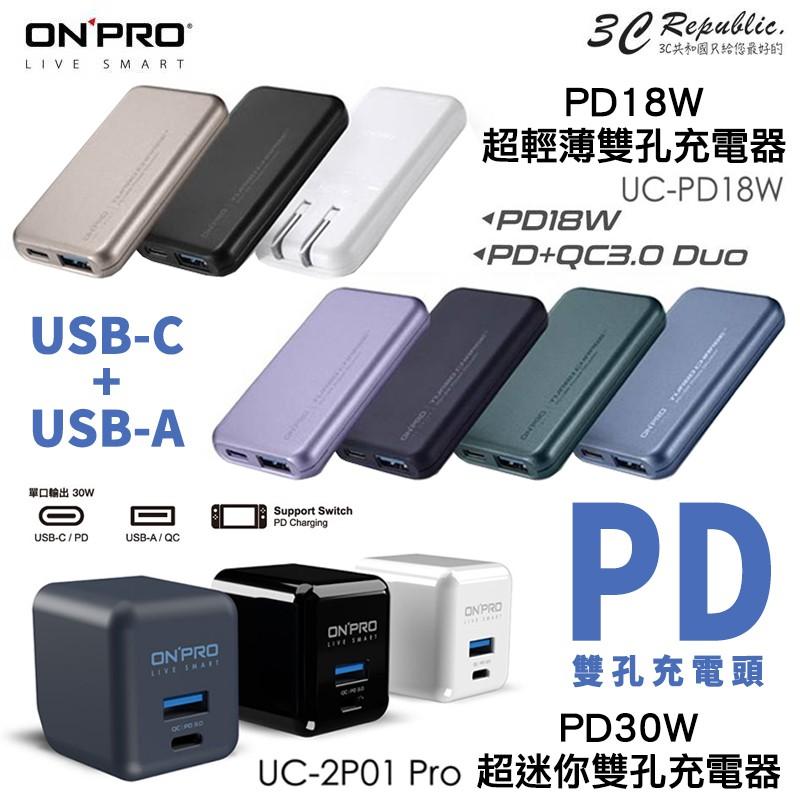 ONPRO UC-PD18W PD 18W 30W 雙孔 快充 充電器 適用於 iPhone 11 12 Pro Max