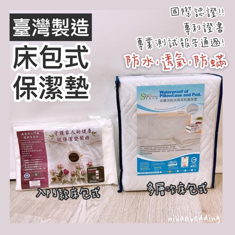 單人雙人加大特大保潔墊 🇹🇼臺灣製造 100%防水透氣防螨保潔墊 床包鬆緊帶式設計 防水防螨 保潔墊 檢驗合格 妮寶寢飾