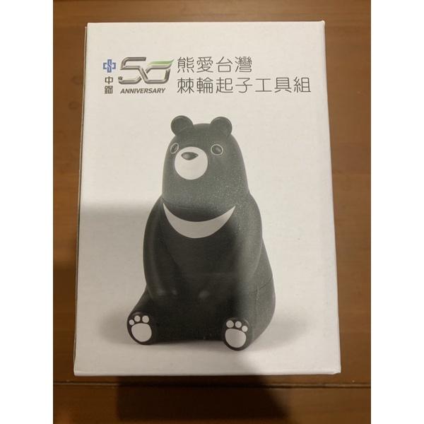 中鋼-熊愛台灣棘輪起子工具組