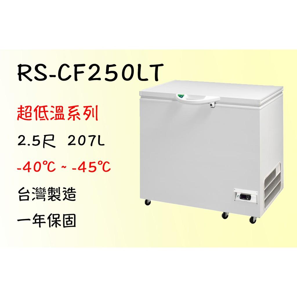 台灣瑞興冰櫃冷凍櫃冰箱_2尺5_促銷_-45℃超低溫 RS-CF250LT