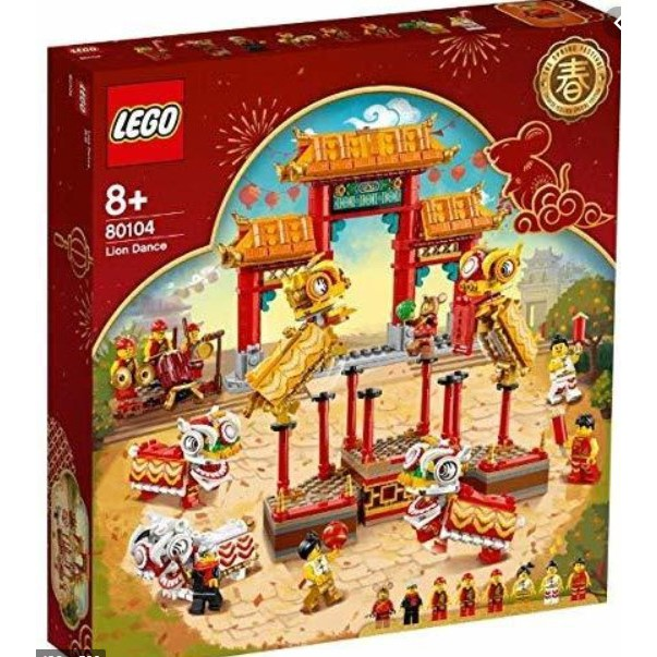 80104 樂高舞獅LEGO 統一時代百貨限定 台北桃園可面交80101 兒童節禮物 80102 80103中國傳統節慶