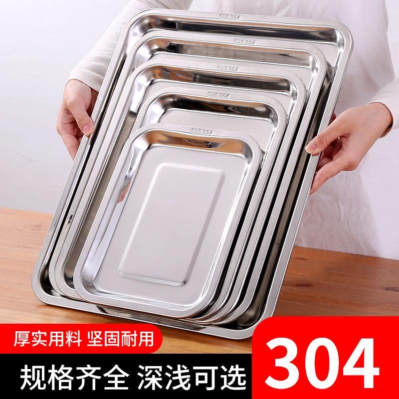 現貨 不銹鋼方盤304不銹鋼方盤長方形盤子燒烤盤蒸飯盤托盤水餃盤子菜盤烤盤茶盤