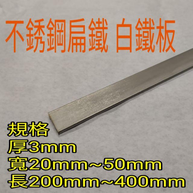 不銹鋼扁鐵 白鐵板 厚3mm*寬20mm~50mm*長200mm~400mm