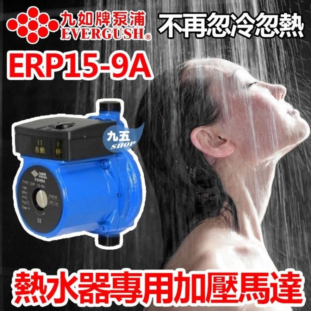 九如牌 ERP15-9A 熱水器專用加壓馬達 穩壓機 管道增壓泵同葛蘭富UPA-15 同JA-80 小水壓救星 安裝簡單