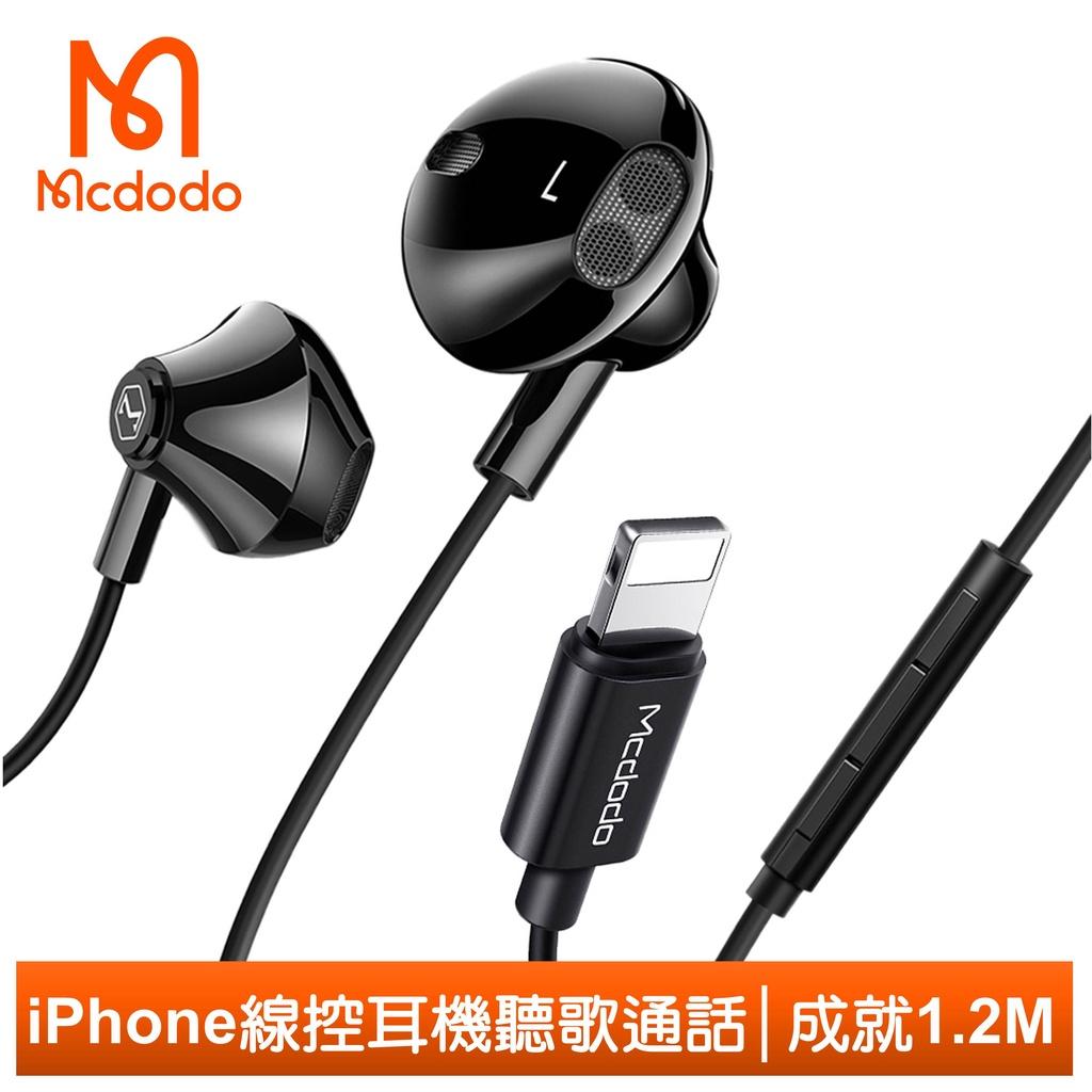 Mcdodo Lightning/iPhone耳機線控麥克風通話高音質 成就系列 120cm 麥多多