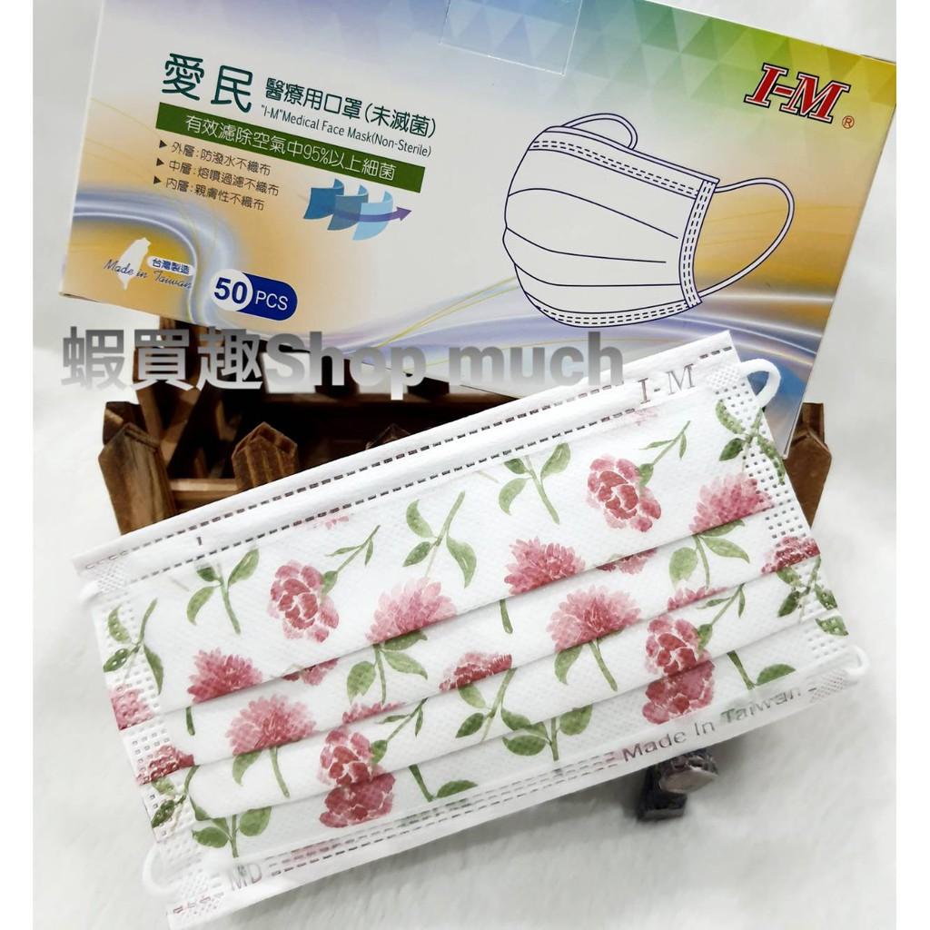 💯台灣製(MD鋼印)現貨 愛民 康乃馨 成人醫用平面口罩