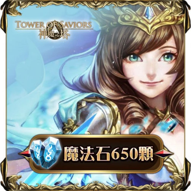 【MyCard】神魔之塔-10000點(魔法石650顆)