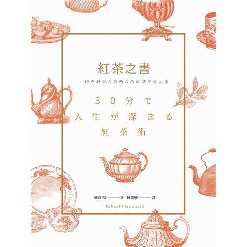 紅茶之書:一趟穿越東方與西方的紅茶品味之旅[88折]11100779797