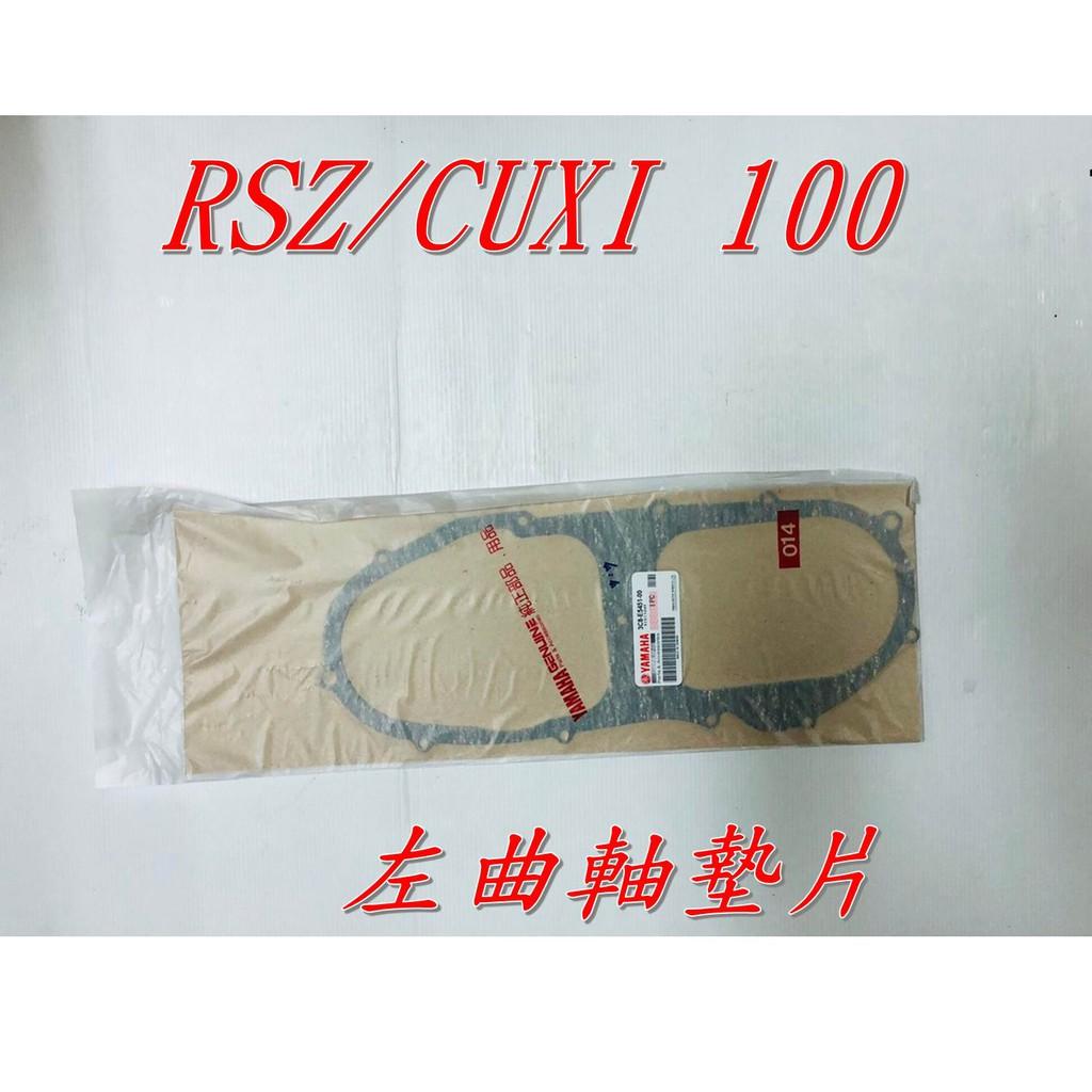 【山葉】 [RSZ / CUXI 100] 正廠 機車 左曲軸箱 墊片