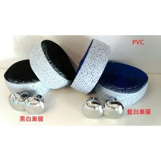 ★ 榮二單車★  LING YUH跑車手把帶一車份 PVC材質(台灣製造)(黑白漸層)(藍白漸層)袋裝。 嘉義市