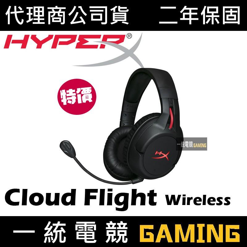 【一統電競】HyperX Cloud Flight Wireless 無線電競耳機麥克風