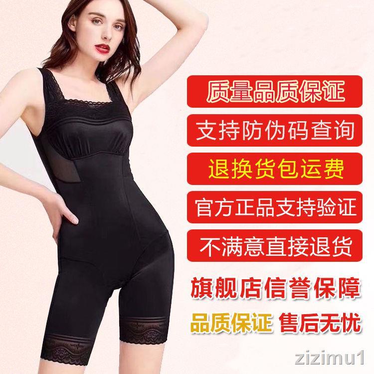 【塑身衣】 新款相玫紋美人計塑身衣正品收腹提臀塑形美體減肥束身連體瘦身衣