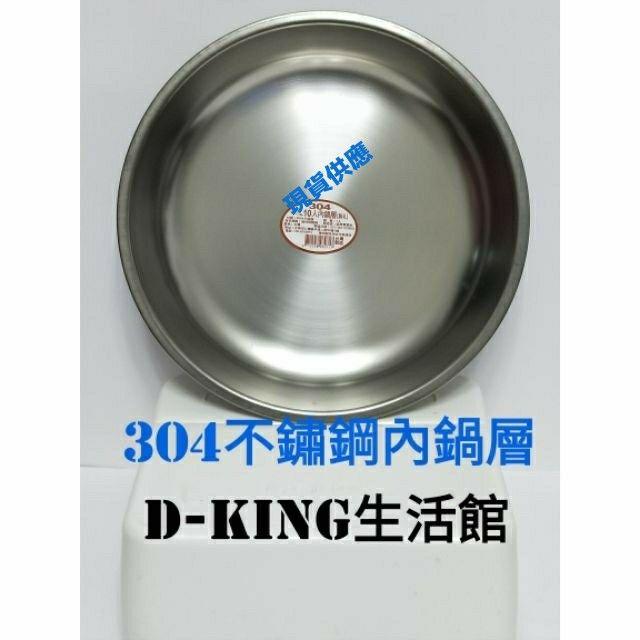 304不鏽鋼6人8人10人15人內鍋層  蒸盤  菜盤 圓盤【D-KING生活館】