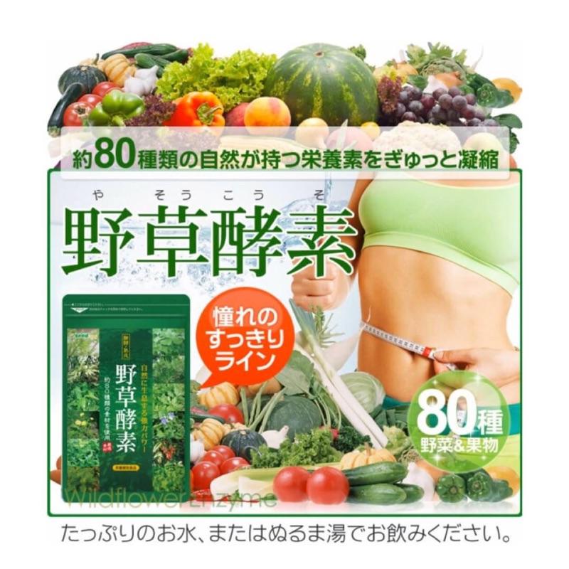 日本野草酵素(預購)