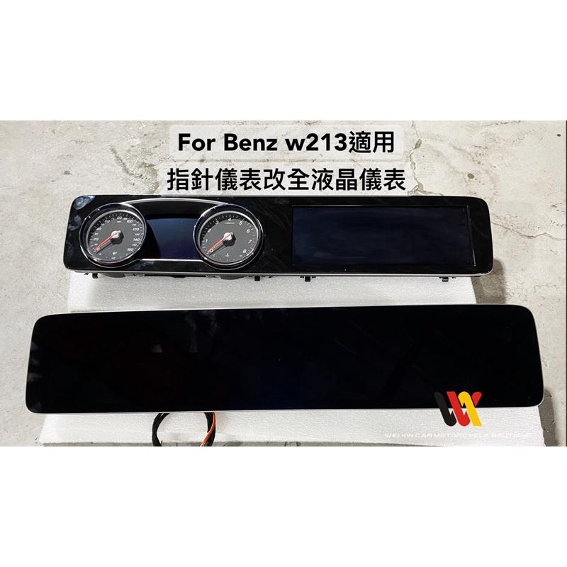 BENZ W213  指針儀表改全液晶儀表 備份 施工 拆裝 編程