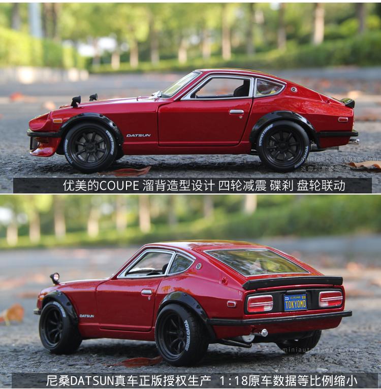 尼桑 1971 Datsun 240Z 寬體車模 合金汽車 模型 仿真 收藏 美馳圖 1:18