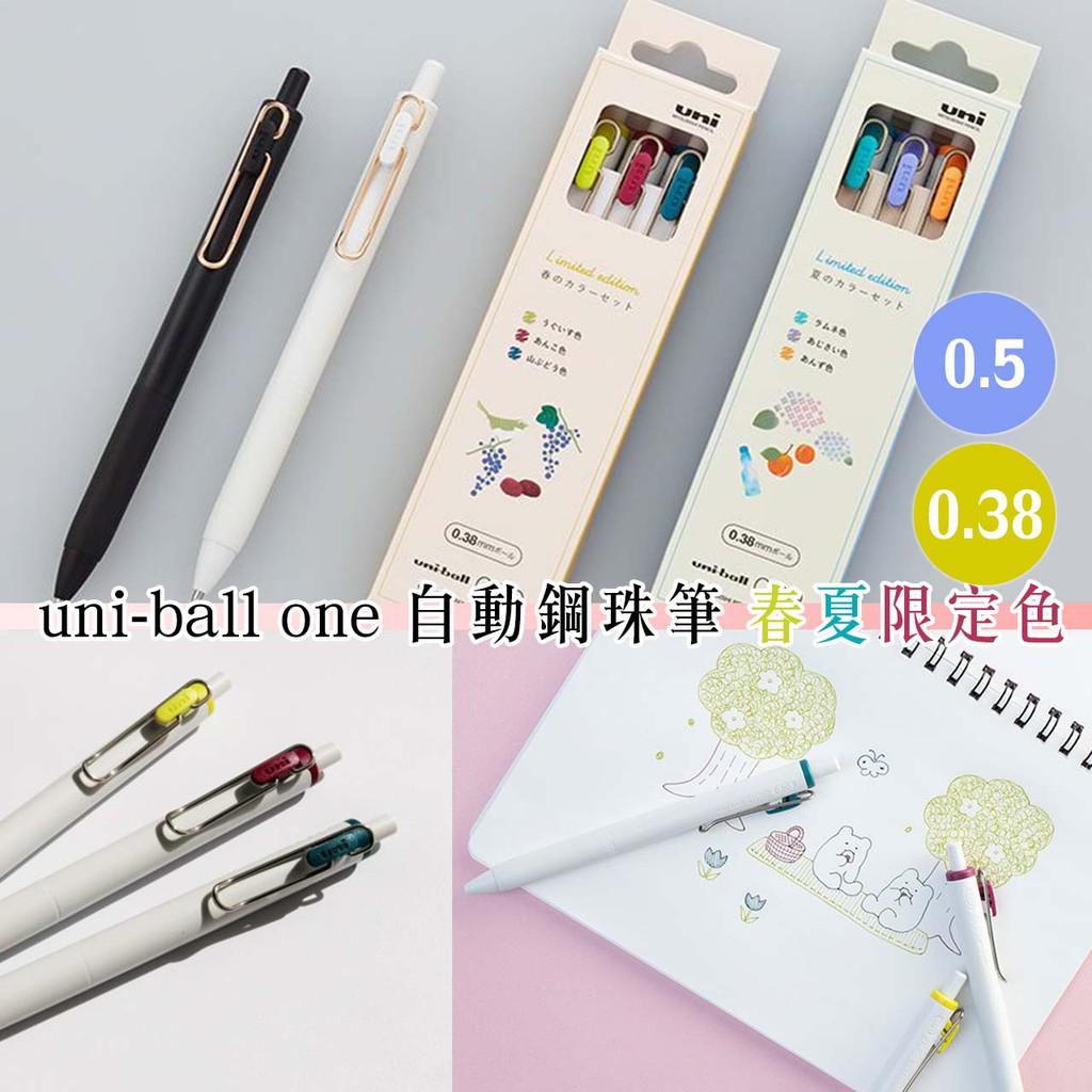uni-ball one 自動鋼珠筆 春夏限定色 0.38/0.5mm  日本進口