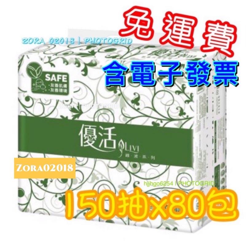 🌸Livi 優活 抽取式 衛生紙 🌸150抽x10包x8袋/箱 100抽x24包x4袋/箱 🔥免運費🔥