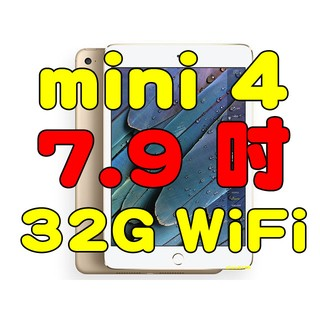 apple ipad mini 4 wifi 32g 7.9吋 Apple iPad mini4限自取! 電聯謝謝您!