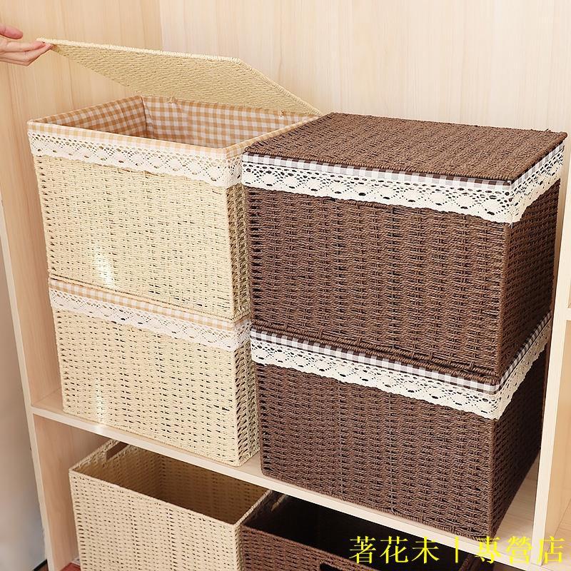 【著花未】編織收納籃 ❣ 熱賣 ❣ 收納箱藤編雜物收納盒 編織 收納筐有蓋衣服玩具儲物整理箱大號家用