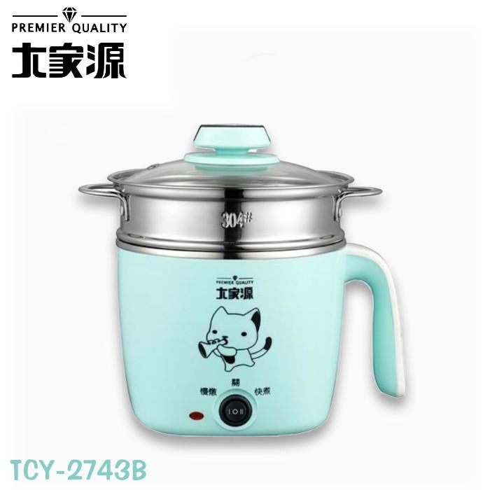 大家源 304不鏽鋼 蒸煮燉 美食鍋 TCY-2743B