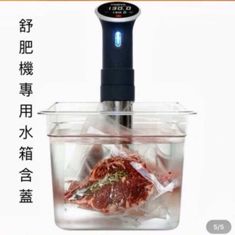 舒肥機水箱 舒肥水箱 不銹鋼食物置架 浴盆 Anova 各型號適用 含蓋