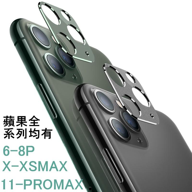 iPhone X i8 i7 6s plus xr xs max 11 pro 鏡頭框 鏡頭圈 鏡頭 鏡頭保護圈 鏡頭貼