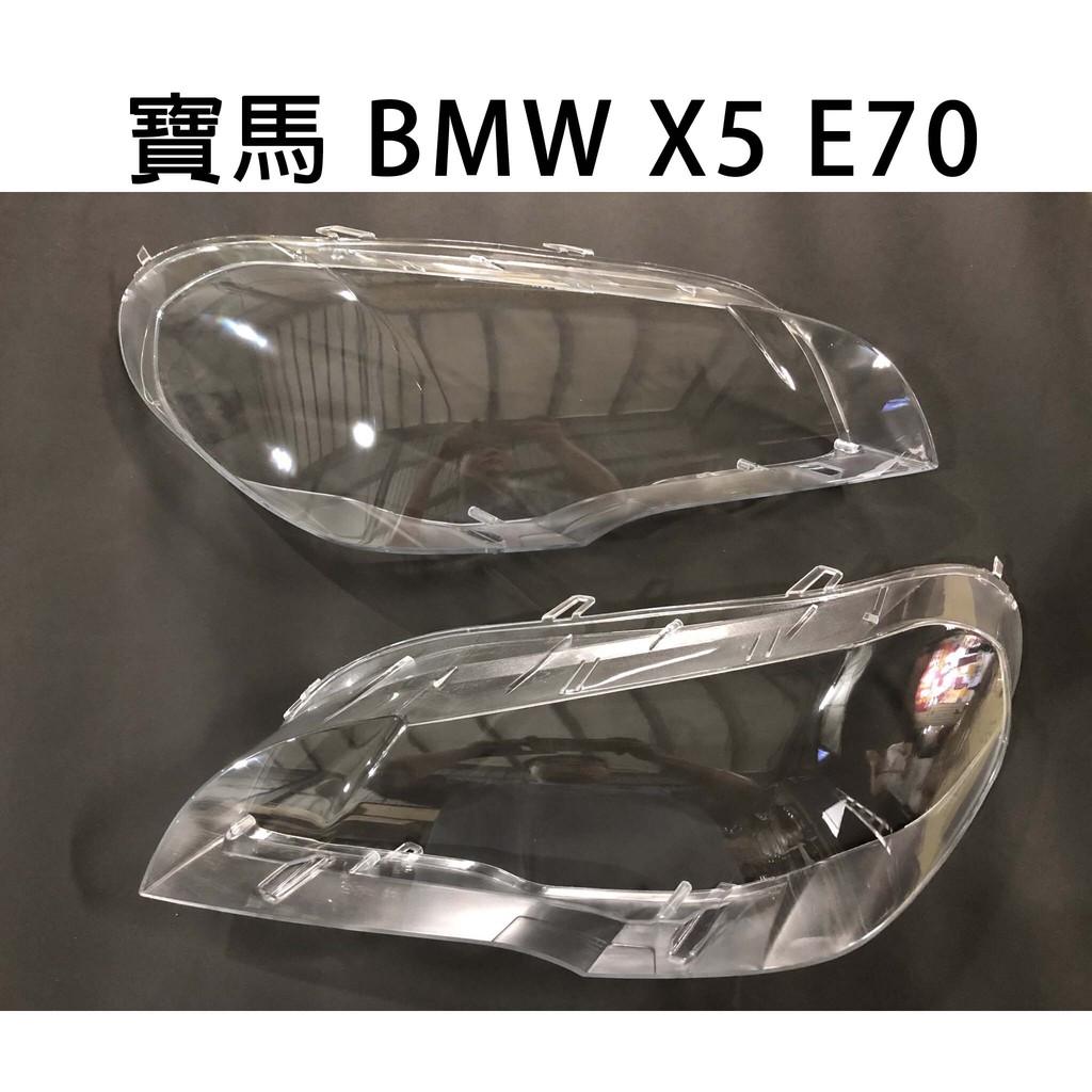 BMW 寶馬汽車專用大燈燈殼 燈罩寶馬 BMW X5 E70適用 車款皆可詢問