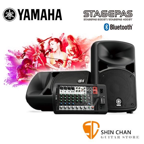 小新樂器館   YAMAHA 400i BT 山葉 STAGEPAS 400BT 藍牙版 可攜式 PA系統 喇叭