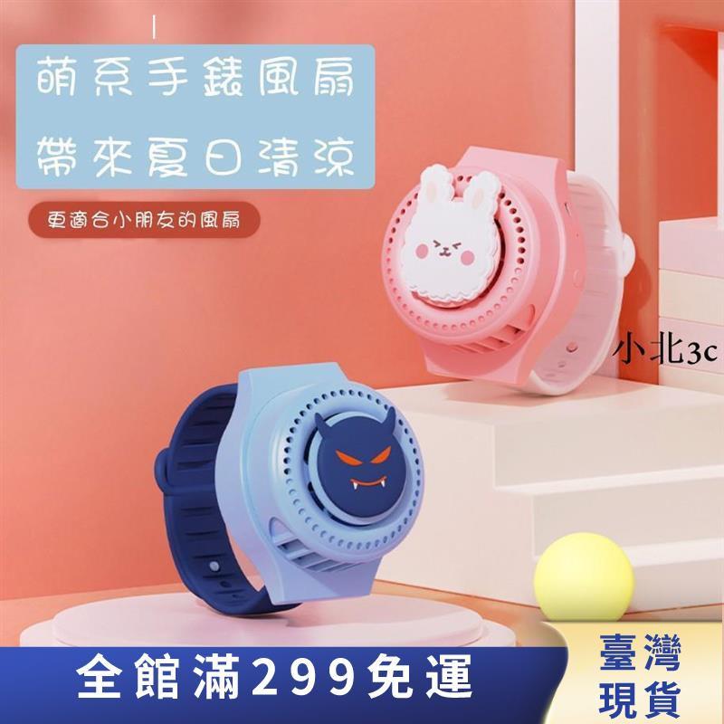 🖤现货🖤REMAX F7手錶風扇  睿量兒童風扇  小電風扇 手持風扇 usb風扇 迷你風扇 充電 卡通