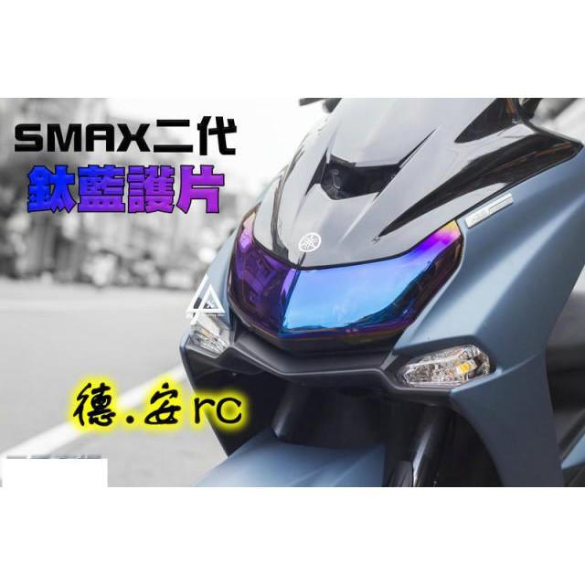 【桃子車配】【高品質】 EPIC SMAX ABS 二代SMAX 鍍鈦幻彩大燈保護片 保護殼 大燈護片