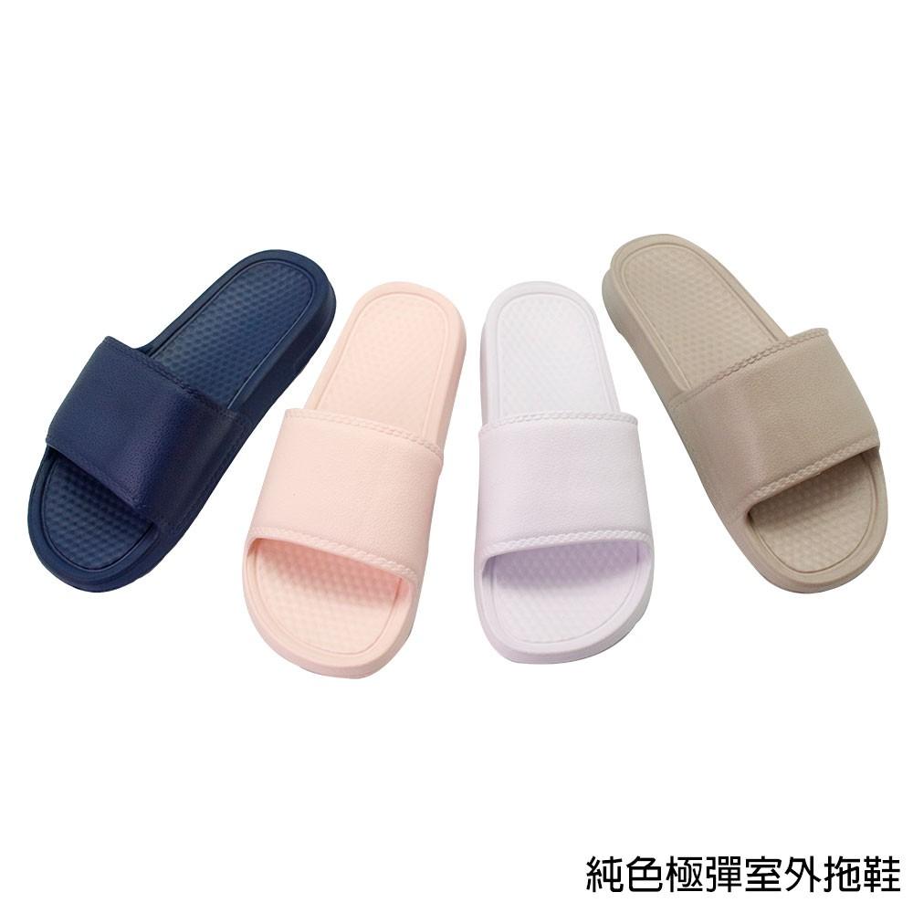 極簡主義純色極彈室外拖鞋-粉/藍/灰/紫