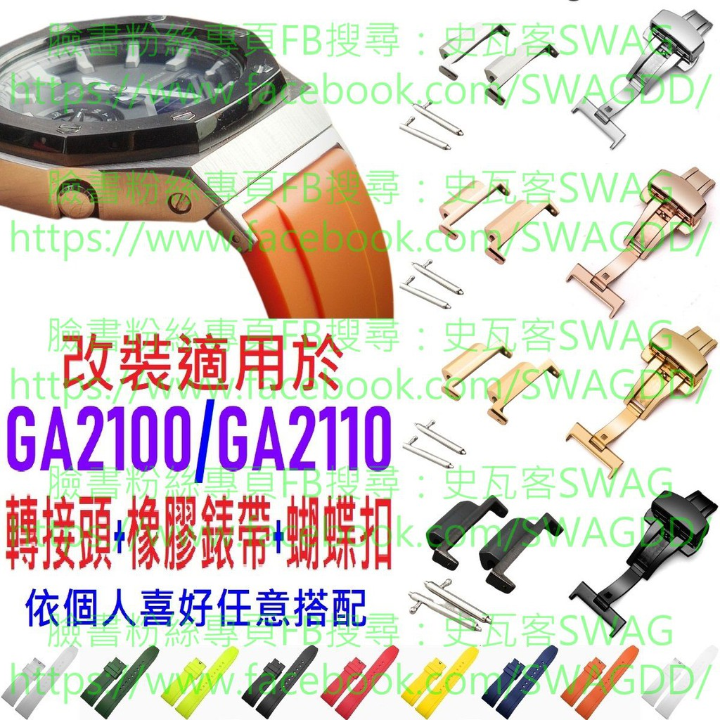 《SWAG史瓦客》改裝 適用於  GA-2100 GA-2110 G-SHOCK 不銹鋼 錶殼 橡膠錶帶 錶帶 農家橡樹