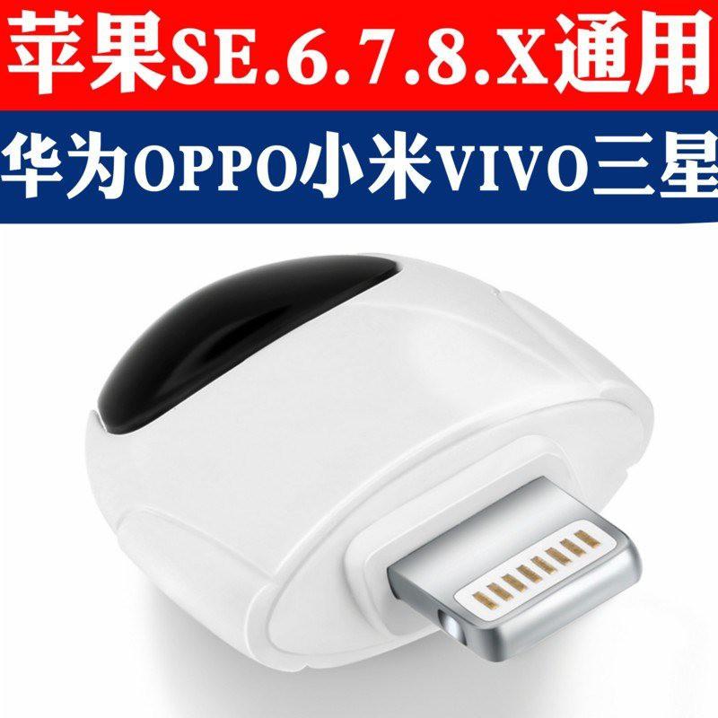【現貨 熱賣】順江8手機紅外線發射器76s蘋果X空調遙控器頭安卓通用型手機防塵