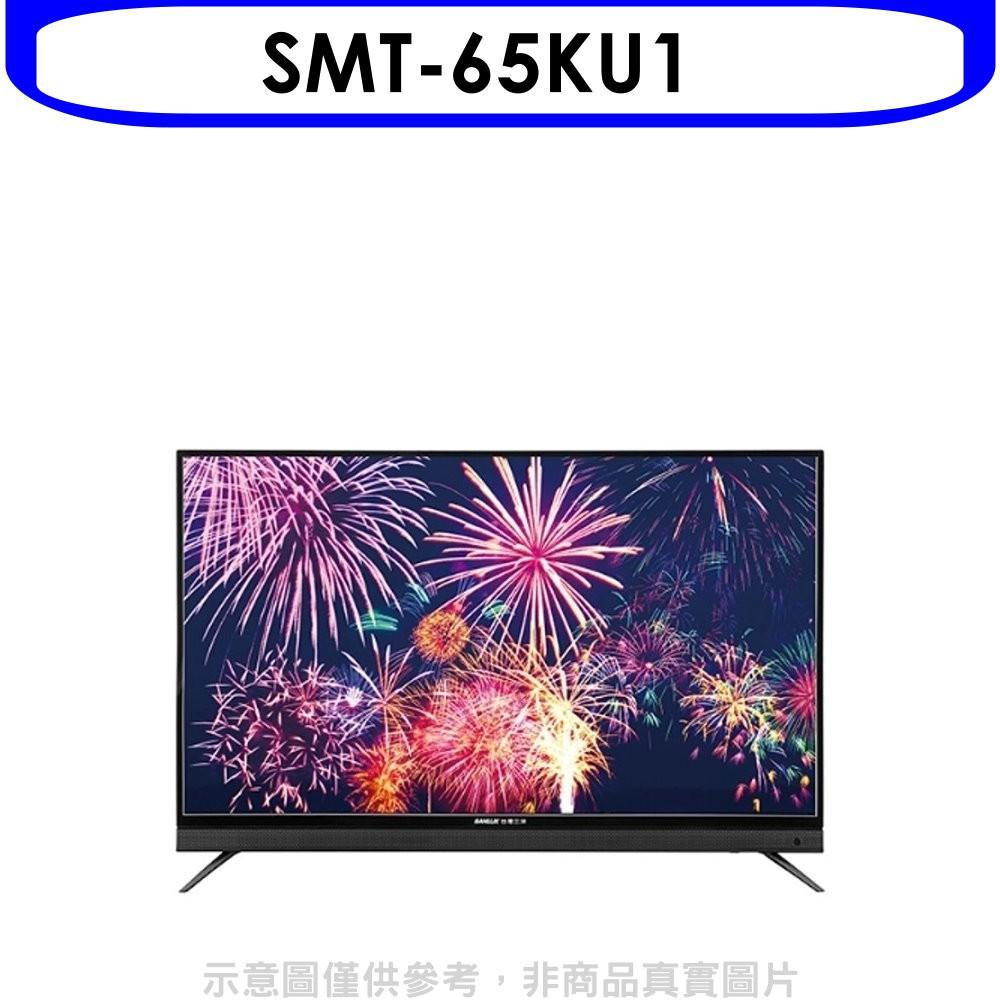 《可議價》SANLUX台灣三洋【SMT-65KU1】65吋4K電視