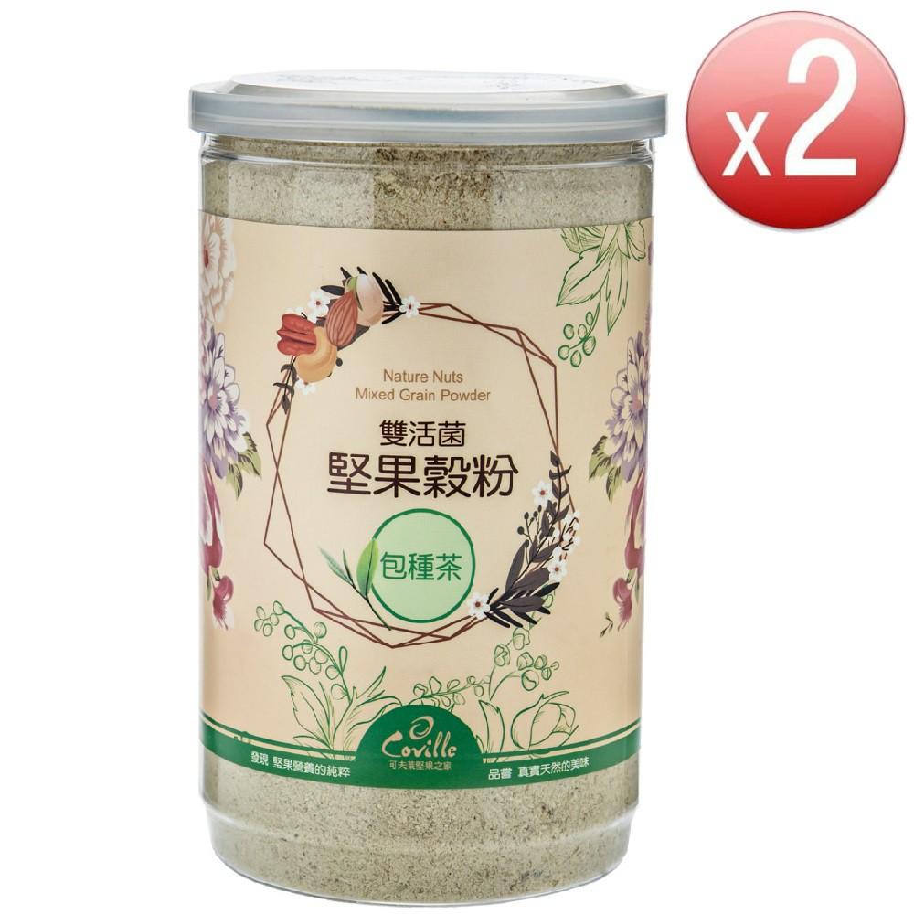 可夫萊堅果之家 雙活菌堅果榖粉 包種茶550g 共2罐 廠商直送 大樹