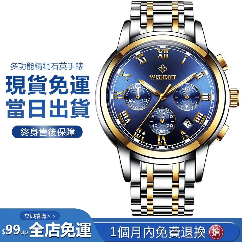 WISHDOIT/威思登 商務休閒手錶 三眼計時錶 日曆功能夜光顯示防水石英手錶 精品手錶男生 簡約鋼帶手錶【現貨特價】