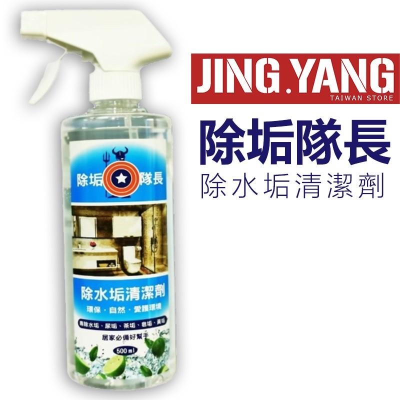 除水垢清潔劑 除垢隊長 MIT 台灣製 水垢 皂垢 尿垢 除霉 保證有效 玻璃水垢
