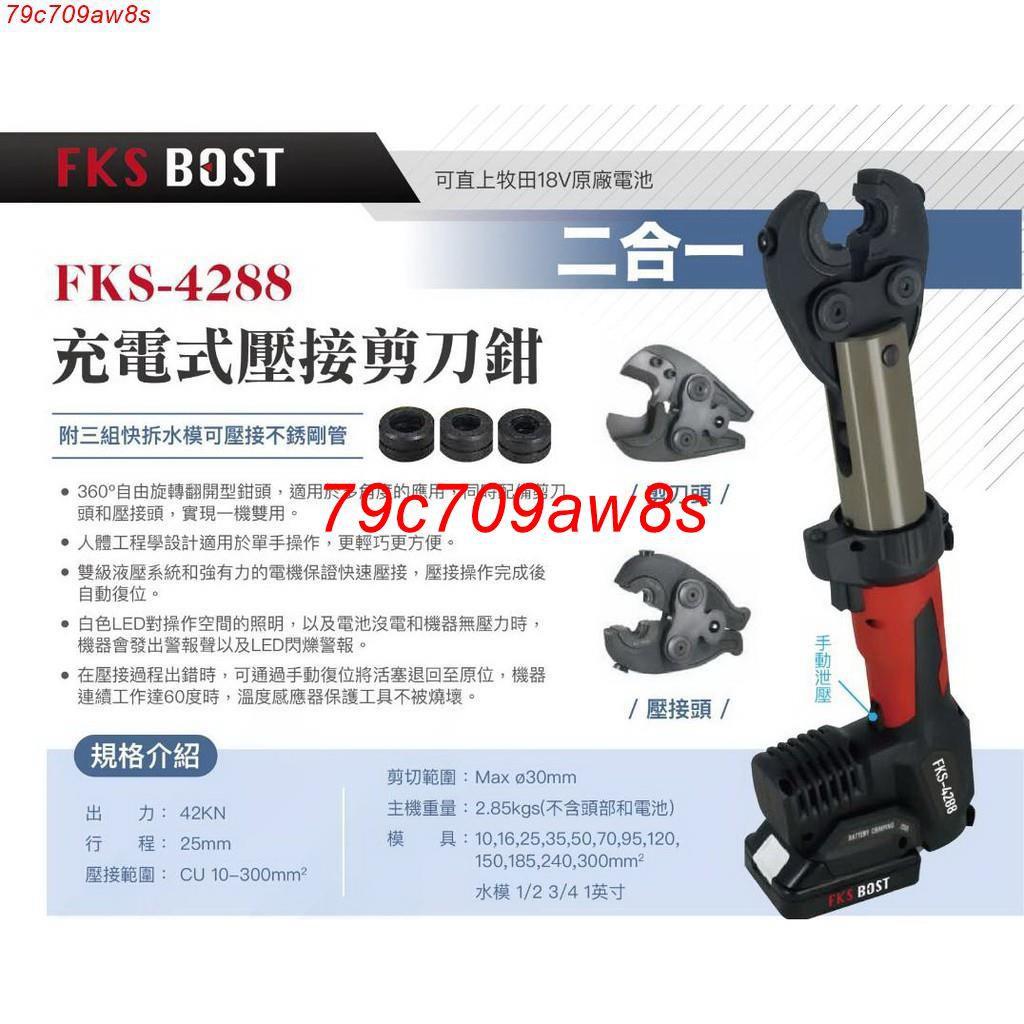 現貨 💗💙FKS BOST 18V直立式壓接機 FKS-4288 可變換頭部 壓管機 壓不鏽鋼水管 電/c80130